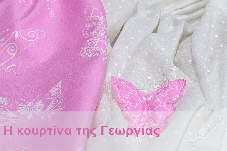 Ροζ κουρτίνα με πεταλούδες