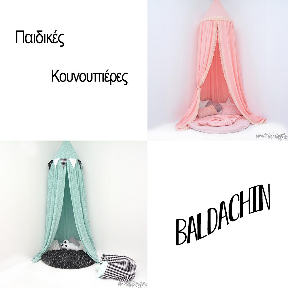 Παραμυθένιες κουνουπιέρες BALDACHIN !