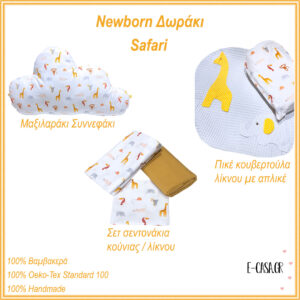 Newborn Δωράκι Safari