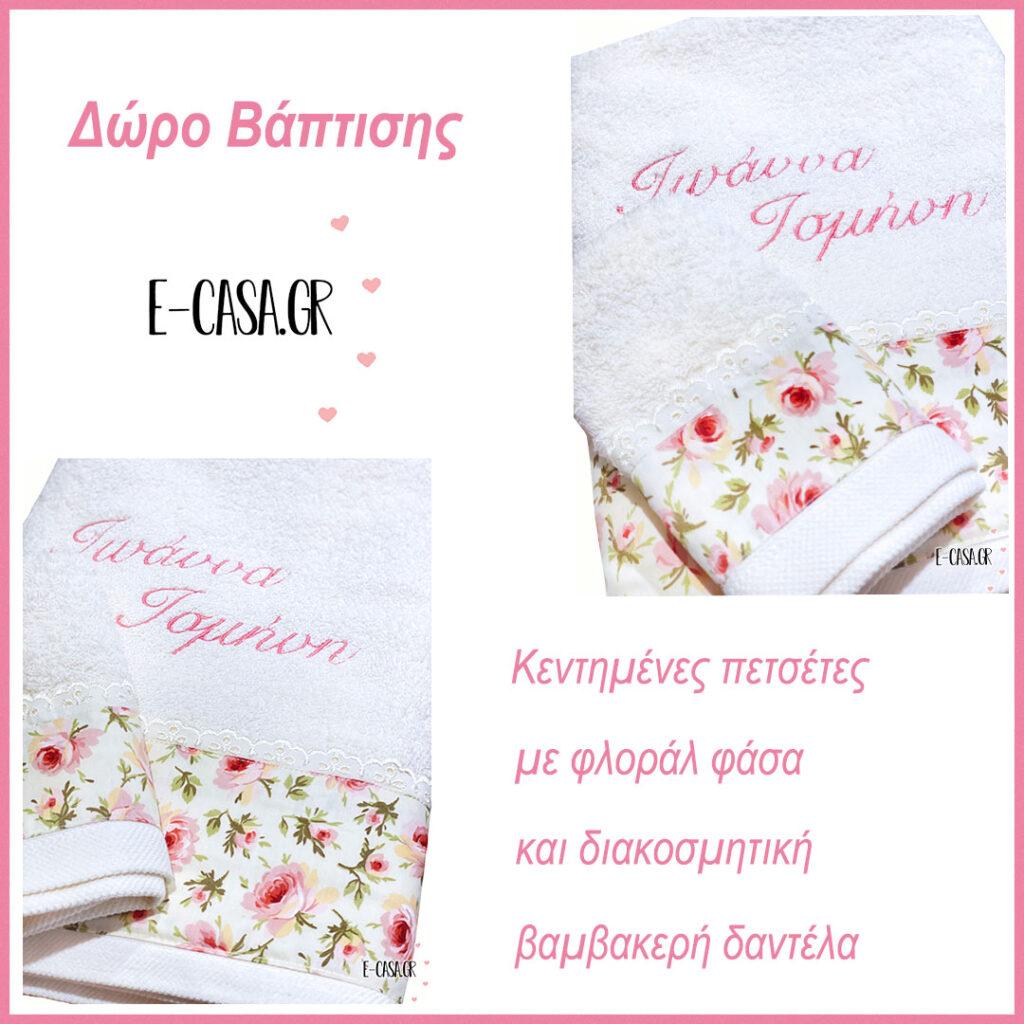 Δώρο βάπτισης κεντημένες φλοράλ πετσέτες