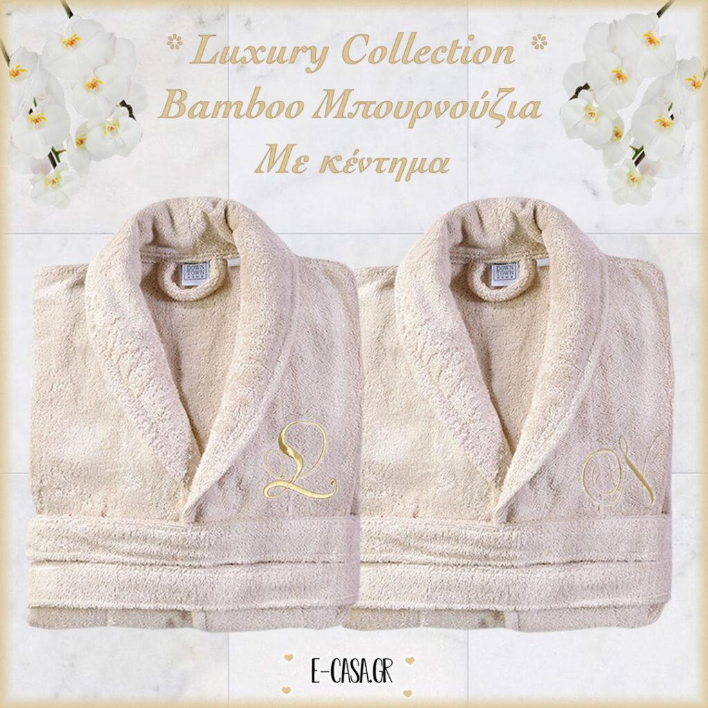 Δώρο Γάμου Luxury Collection Bamboo μπουρνούζια